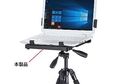 サンワの「三脚にノートPCを固定できるホルダー」、高さも角度も調節できるのは便利じゃない?   ギズモード・ジャパン