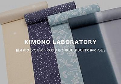 くるり、着物を低価格でオーダーメイドできる「KIMONO LABORATORY」を開始 - デザインってオモシロイ -MdN Design Interactive-