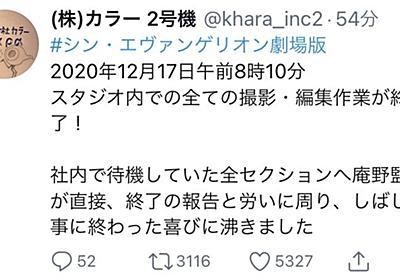 「シン・エヴァンゲリオン劇場版」作業終了 庵野監督が報告 (1/2) - ねとらぼ