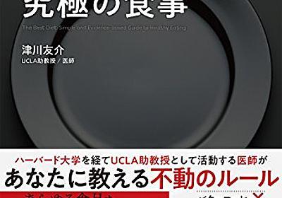 Amazon.co.jp: 世界一シンプルで科学的に証明された究極の食事: 津川友介: Books