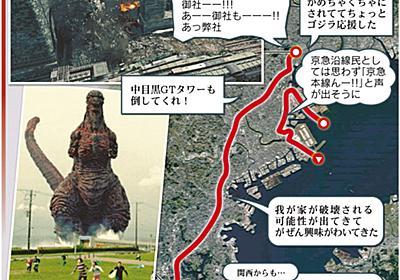 映画シン・ゴジラ「弊社も御社も木っ端みじん」  :日本経済新聞