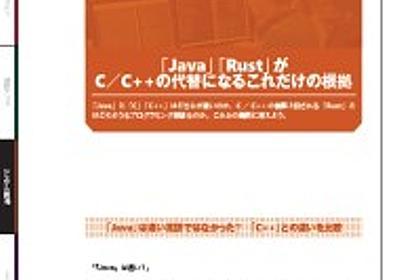 「Java」「Rust」がC/C++の代替になるこれだけの根拠 - ITmedia エンタープライズ