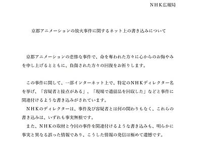 NHK、京アニ放火犯との関与否定 SNSで「ディレクターと犯人に接点」とのウワサ - ねとらぼ