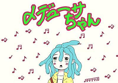 【漫画】メデューサちゃん ~合唱部の巻~ | オモコロ