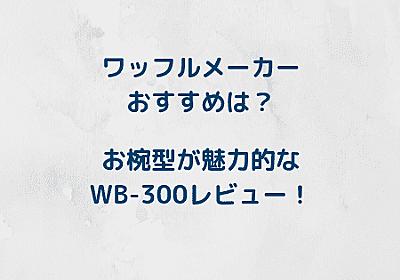 ワッフルメーカーおすすめは、太知のWB-300!お椀型の形が魅力的 - かぷちーのBlog|ガジェット・家電・静岡県在住のエンジニアが語る!
