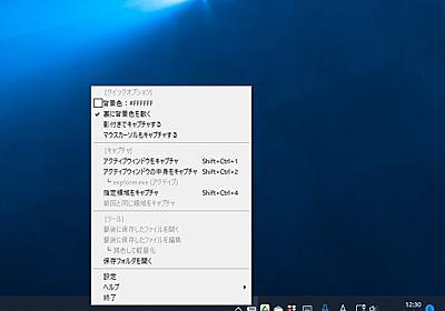 きっちりきれいに撮れるスクショ撮影ツール「PriScVista」がWindows 11に対応/角丸になったウィンドウの四隅も影や背景を除去して撮影可能
