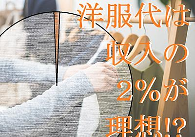 洋服代は収入の2%が理想だけど… お金がたまる洋服の買い方4つのポイント | マネーの達人
