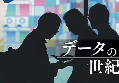 情報パンデミックの拡散力、SARSの68倍 コロナで急拡大  :日本経済新聞