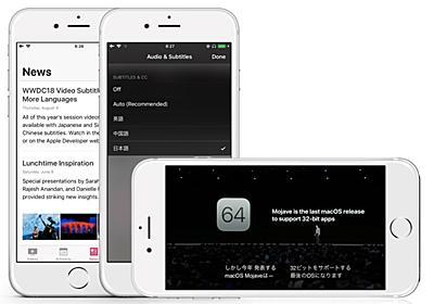 Apple、WWDC 2018の各セッションの動画に日本語と中国語の字幕を追加。 | AAPL Ch.