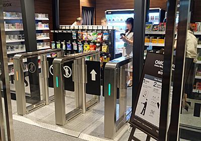 NTTデータ、国内小売業の「レジなし店舗」参入支援をスタート 「Amazon Go」に負けない技術を実装 - ITmedia NEWS