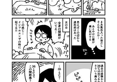 """大沖 on Twitter: """"新型コロナウィルス陽性でした https://t.co/yFljSxNTTY"""""""