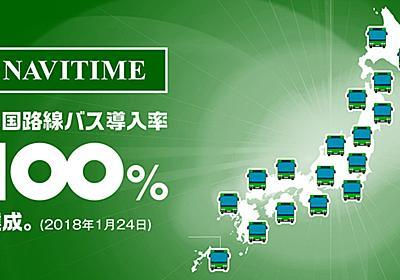 ナビタイム、全国の路線バス515社の時刻表に対応。他社サービスで案内できないルートもカバー 5台以上を保有するバス事業者を100%網羅 - トラベル Watch