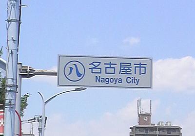 ここがヘンだよ名古屋人! – ナゴヤバシリ8パターンって実際どうなん? 後編