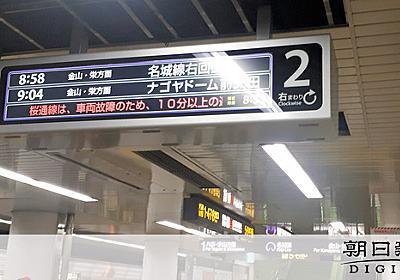 朝の通勤ラッシュ中に地下鉄運休 原因は1台のスマホ:朝日新聞デジタル