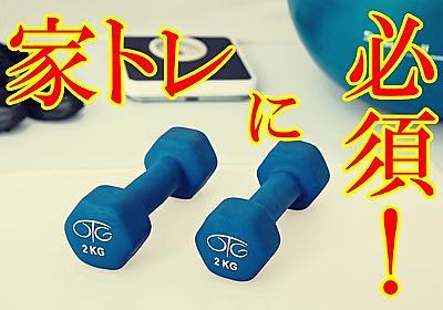 安くて便利!筋トレ初心者が最初に買うべきトレーニング道具4選! - ぬらブロ