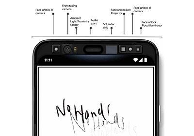 「Pixel 4」に顔認証とジェスチャー機能搭載へ - ケータイ Watch