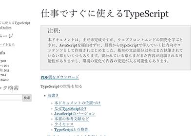 TypeScript教育用コンテンツ公開のお知らせ   Future Tech Blog - フューチャーアーキテクト