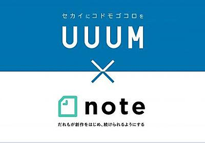 "YouTuber事務所のUUUM、「note」運営元と資本業務提携 ""書き手""のサポートも開始 - ITmedia NEWS"