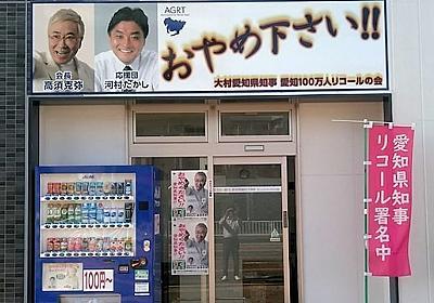 「愛知県知事リコール不正署名」はなぜ起きた? 前代未聞の事件の深層(伊藤 博敏) | 現代ビジネス | 講談社(1/6)