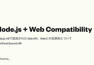 Node.js + Web Compatibility - Speaker Deck