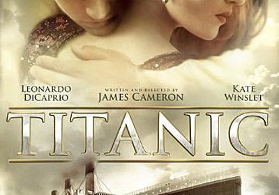 映画『タイタニック』の感じ方が変わってジェームズ・キャメロン監督に謝りたくなった - コバろぐ