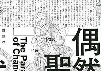 偶然によって彩られた混沌(幻想/SF/刑事/ロード/能力者バトル/登山……etc)小説──『偶然の聖地』 - 基本読書