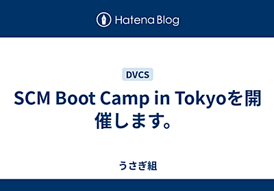 SCM Boot Camp in Tokyoを開催します。 - うさぎ組