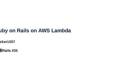 Ruby on Rails on Lambda - Speaker Deck