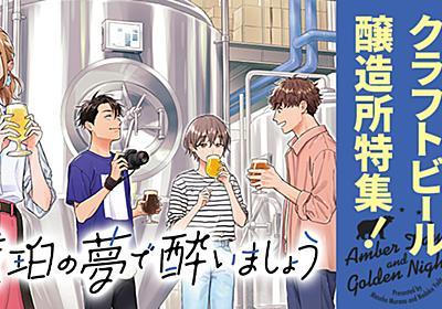『琥珀の夢で酔いましょう』第4巻発売記念クラフトビール醸造所特集! - MAGCOMI