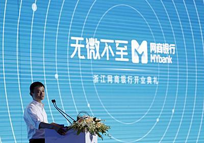 審査に1秒!中国「超高速融資」の恐るべき実力  WEDGE Infinity(ウェッジ)