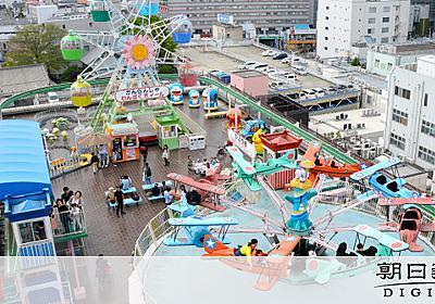 縁結びの都市伝説も幕 最後のデパート屋上遊園地閉鎖へ:朝日新聞デジタル