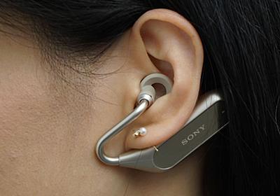 「Xperia Ear Duo」が機能強化アップデート。「ダイナミックノーマライザー」など追加 - PHILE WEB