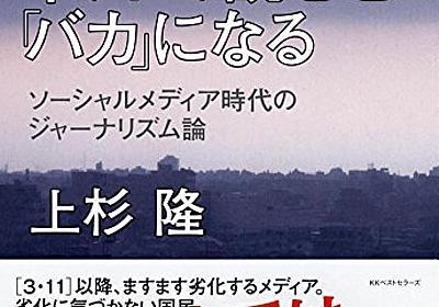 Amazon.co.jp: ニュースをネットで読むと「バカ」になる: 上杉隆: Books