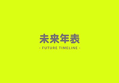 未来年表 | 生活総研