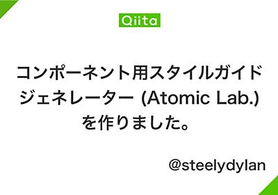 コンポーネント用スタイルガイドジェネレーター (Atomic Lab.)を作りました。 - Qiita