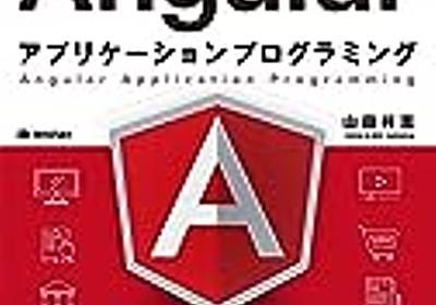 Angular2でカスタムPipeを定義する - イソップブログ