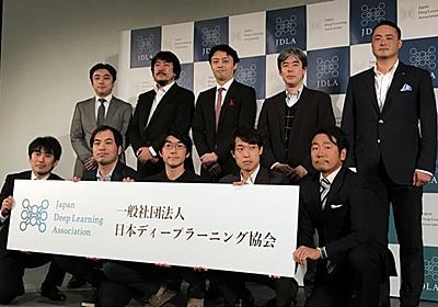 日本ディープラーニング協会が発足、資格試験で技術者3万人育成 - 日経テクノロジーオンライン