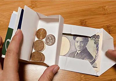 普通に使えちゃいそう……! A3の紙1枚で作れる「折り紙の財布」が作りたくなるクオリティー - ねとらぼ