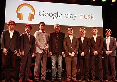 「Google Play Music」日本サービス開始、3500万曲を聴き放題 - ケータイ Watch