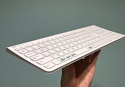 Win・Mac同時使いに便利な薄型キーボード。複数デバイスを使いこなす人は気軽に試してみては?|買い物レビュー日記 - Engadget 日本版