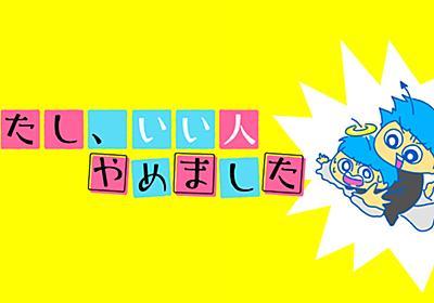 わたし、いい人やめました - カマンベール☆はる坊 / 第7話 SNS断ちとヒマ恐怖症 | コミックDAYS