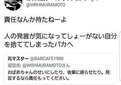 VIPPERな俺 : 【悲報】ウーマン村本「自分の発言に責任なんか持たねーよ」