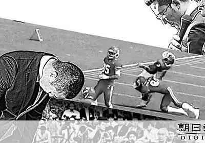 スポーツに勝利を求めすぎる国 日大とサッカー日本代表 - 一般スポーツ,テニス,バスケット,ラグビー,アメフット,格闘技,陸上:朝日新聞デジタル