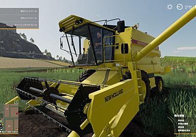 ハードコア農業シム『Farming Simulator 19』でスローライフを夢見た結末。輸送物が池に沈み、借金地獄でクビをくくった先にあるもの