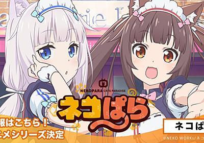 TVアニメ「ネコぱら」公式サイト
