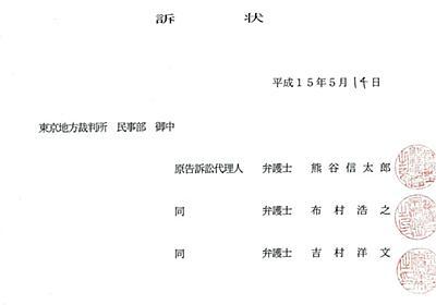 吉村洋文大阪府知事が「武富士スラップ訴訟」でしたこと|寺澤有|note