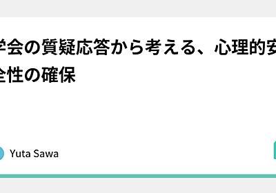 学会の質疑応答から考える、心理的安全性の確保|Yuta Sawa|note