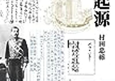 公文書を改ざんする国の外交記録は信用できるか? -- できるわけがない。日本は恐らく尖閣問題でもそれをやっている。 - 読む・考える・書く