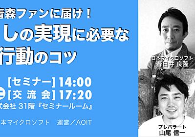 11月10日(土)東京開催!「都市部在住の青森ファンに届け!青森暮らしの実現に必要な考え方&行動のコツ」&「あおもりITひとつなぎ交流会」 - あおもりIT活用サポートセンター