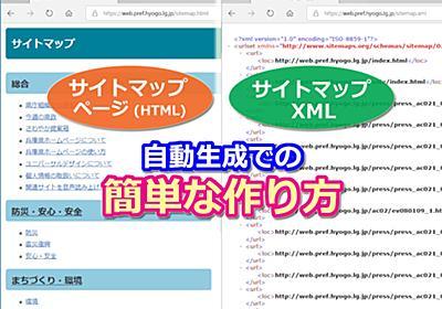 サイトマップの簡単な作り方!SEOに役立つ自動生成例 [ホームページ作成] All About